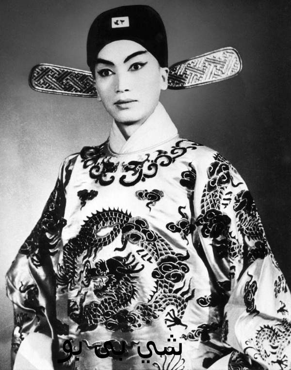 """Chinese singer of the traditional Chinese opera Shi Pei Pu slothed as a mandarin for the play """"The Spring Lounge"""" staged in 1962 in the Chinese capital Beijing."""
